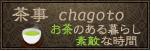 茶事 chagoto
