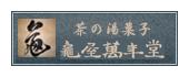 吉祥寺 亀屋萬年堂