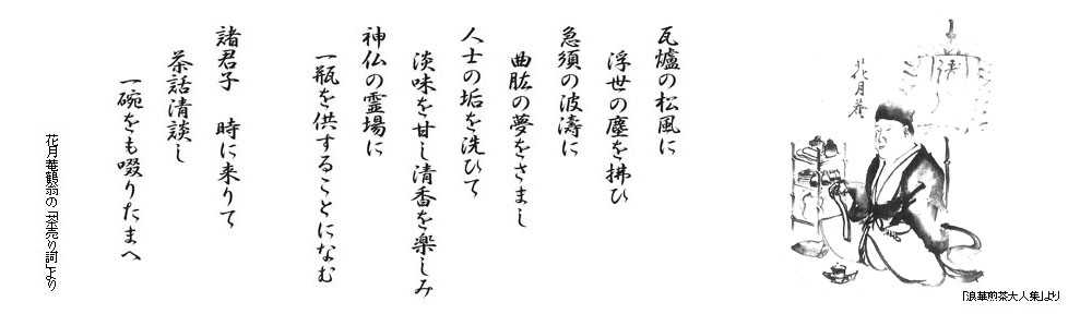 花月菴鶴翁ノート